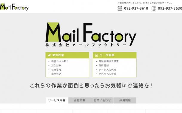 株式会社Mail Factory