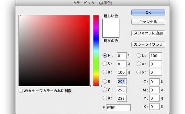 Photoshop カラーピッカー