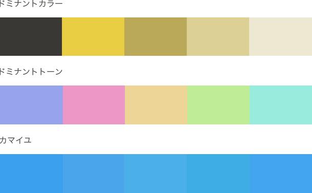 トーン系配色技法