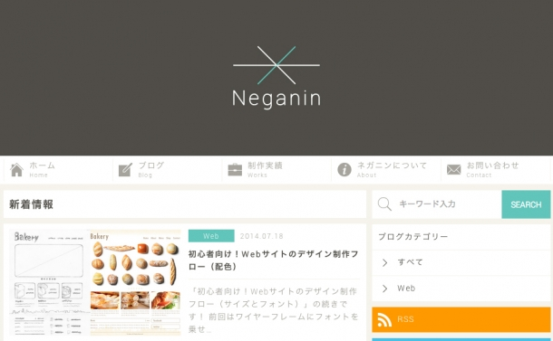 Neganin