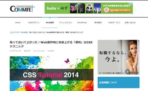 CSSテクニック Commte