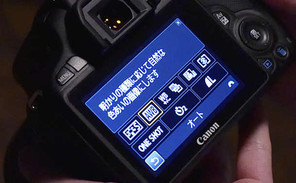 Canon ホワイトバランス