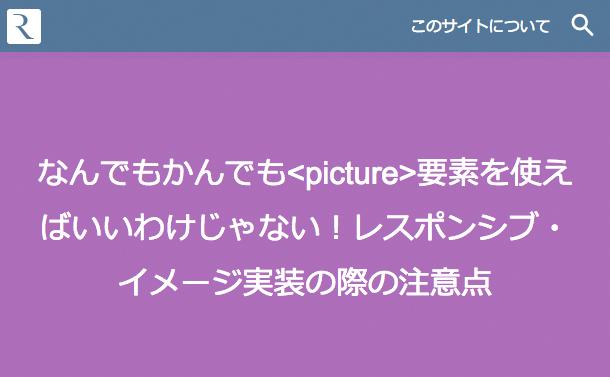 なんでもかんでも「picture」要素を使えばいいわけじゃない!レスポンシブ・イメージ実装の際の注意点