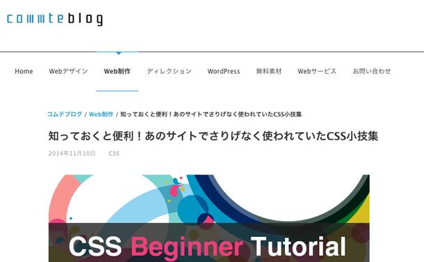 知っておくと便利!あのサイトでさりげなく使われていたCSS小技集