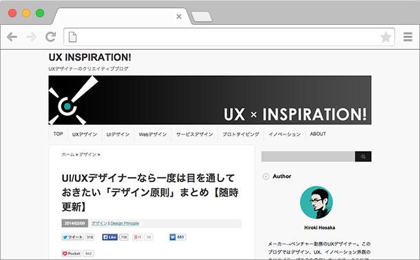 UX INSPIRATION!